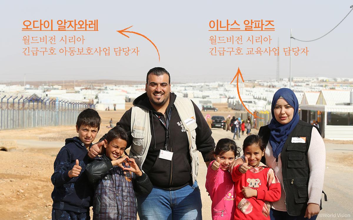 이나스 알파즈 : 월드비전 시리아 긴급구호 교육사업 담당자 오다이 알자와레 : 월드비전 시리아 긴급구호 아동보호사업 담당자
