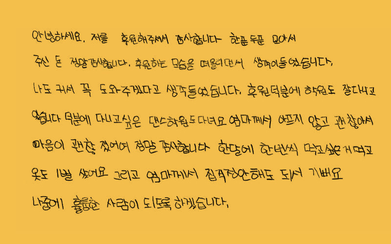 은영이가 후원자에게 보내는 편지
