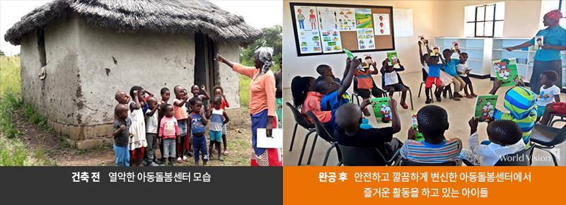 건축 전 열악한 아동돌봄센터 모습과 완공 후 안전하고 깔끔하게 변신한 아동돌봄센터에서 즐거운 활동을 하고 있는 아이들 모습