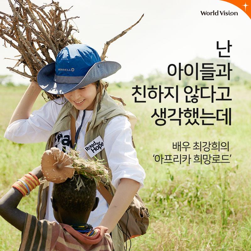 배우 최강희의 '아프리카 희망로드' 난, 아이들과 친하지 않다고 생각했는데…