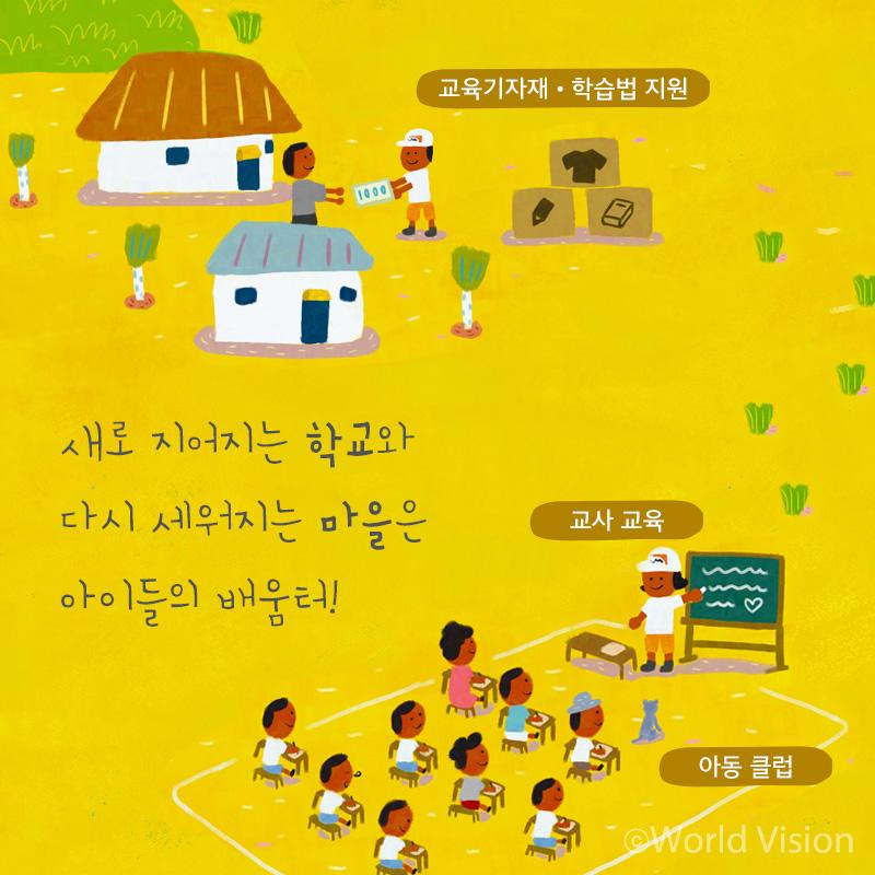 새로 지어지는 학교와 다시 세워지는 마을은 아이들의 배움터!
