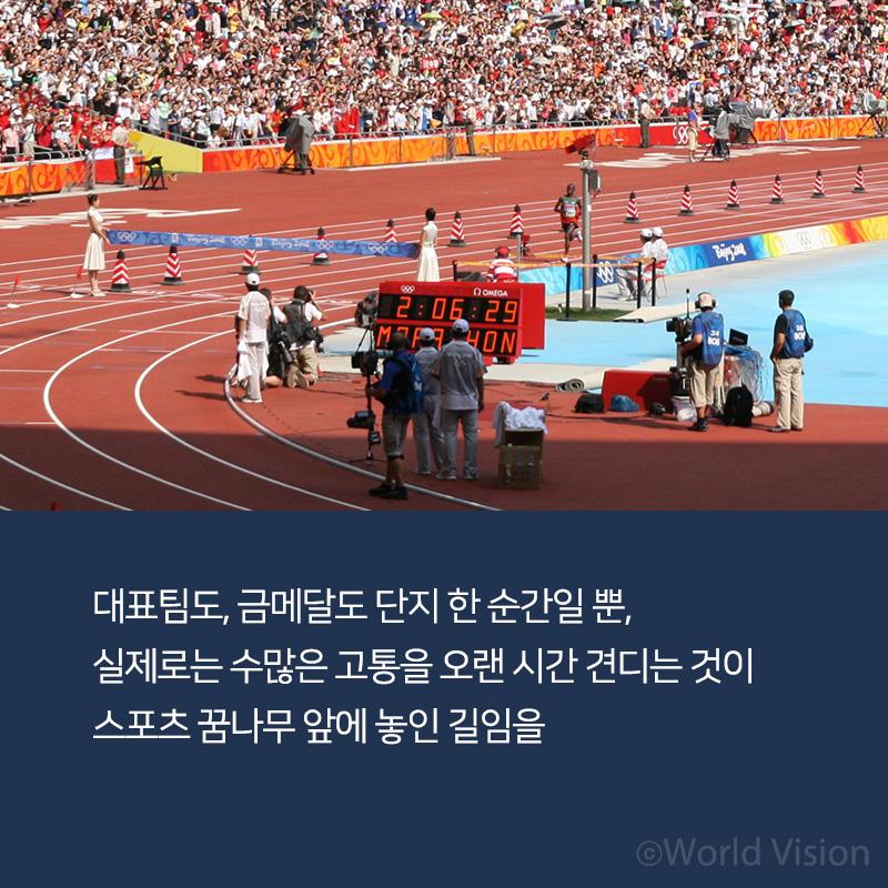 대표팀도, 금메달도 단지 한 순간일 뿐, 실제로는 수많은 고통을 오랜 시간 견디는 것이 스포츠 꿈나무 앞에 놓인 길임을