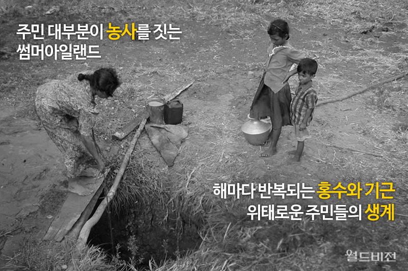 주민 대부분이 농사를 짓는 썸머아일랜드 해마다 반복되는 홍수와 기근 위태로운 주민들의 생계