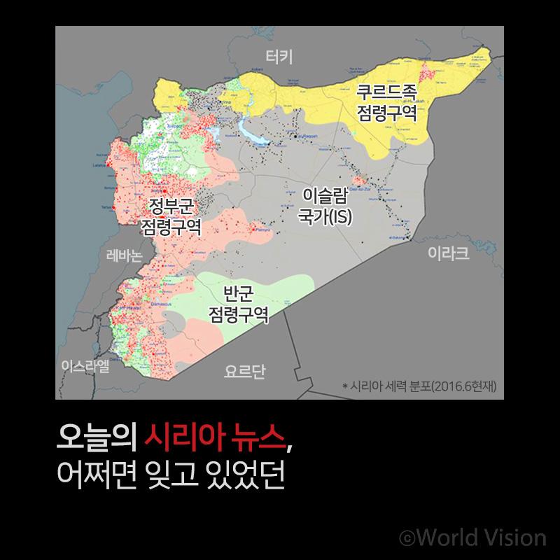 오늘의 시리아 뉴스,어쩌면 잊고 있었던