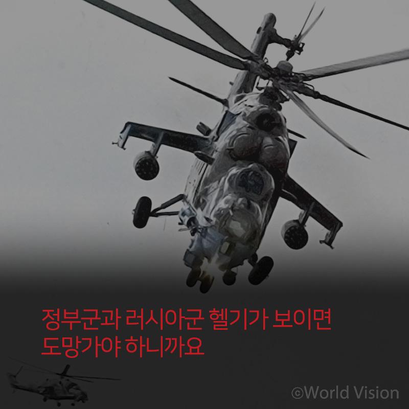 정부군과 러시아군 헬기가 보이면 도망가야 하니까요