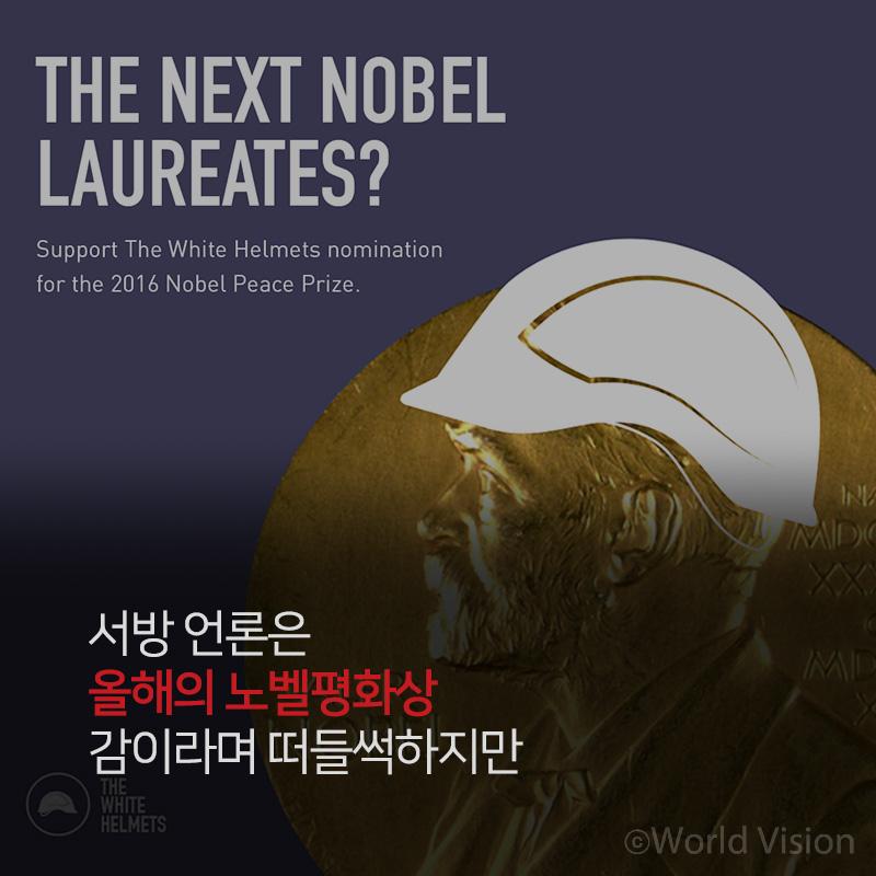서방 언론은 올해의 노벨평화상 감이라며 떠들썩하지만