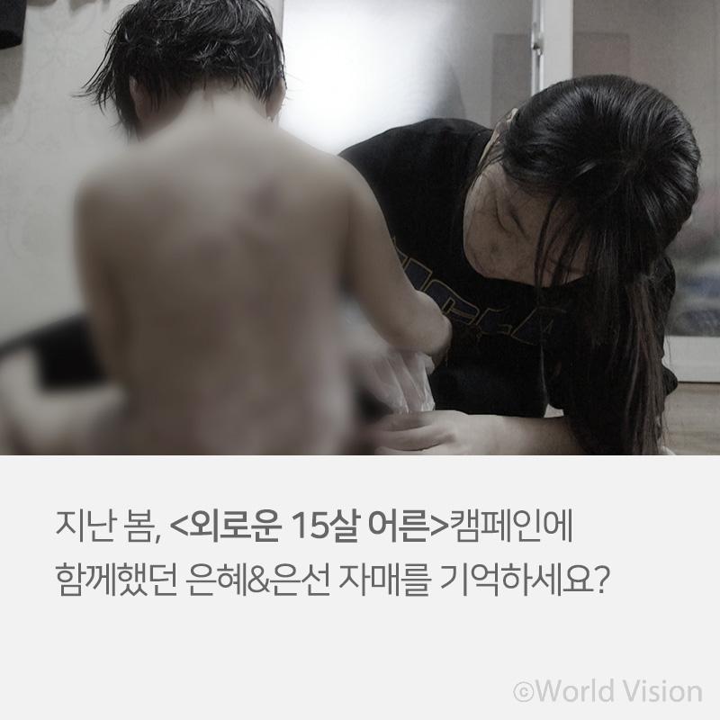 지난 봄, <외로운 15살 어른>캠페인에 함께했던 은혜&은선 자매를 기억하세요?