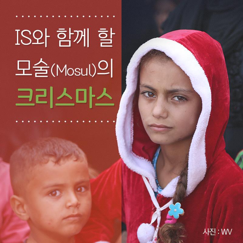 IS와 함께 할 모술(Mosul)의 크리스마스