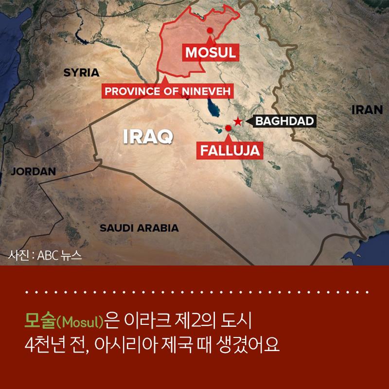 모술(Mosul)은 이라크 제2의 도시 4천년 전, 아시리아 제국 때 생겼어요