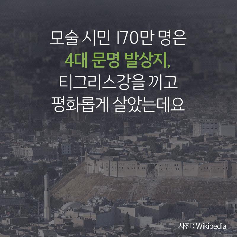 모술 시민 170만 명은 4대 문명 발상지, 티그리스강을 끼고 평화롭게 살았는데요