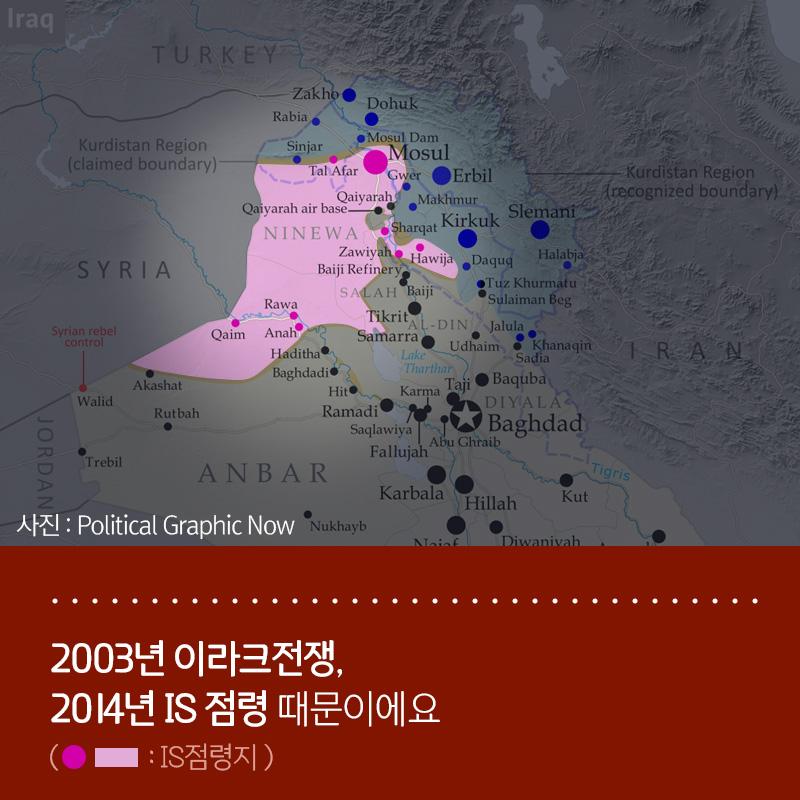 2003년 이라크전쟁, 2014년 IS 점령 때문이에요 (분홍색 : IS점령지)