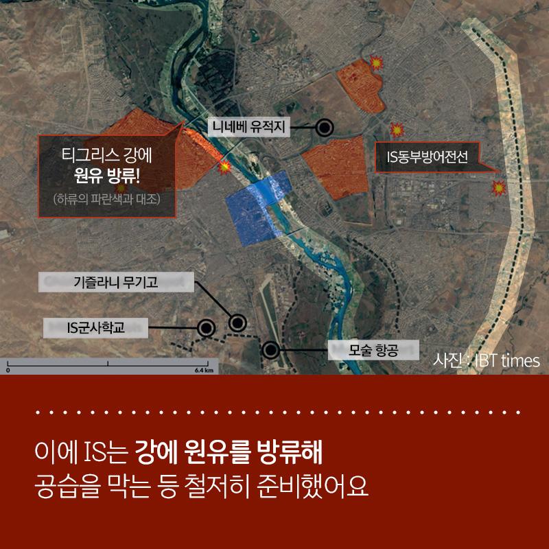 이에 IS는 강에 원유를 방류해 공습을 막는 등 철저히 준비했어요