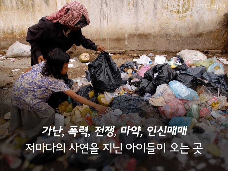 가난, 폭력, 전쟁, 마약, 인신매매 저마다의 사연을 지닌 아이들이 오는 곳