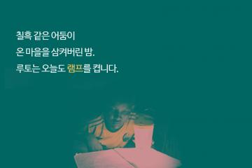 201703_story_light_02