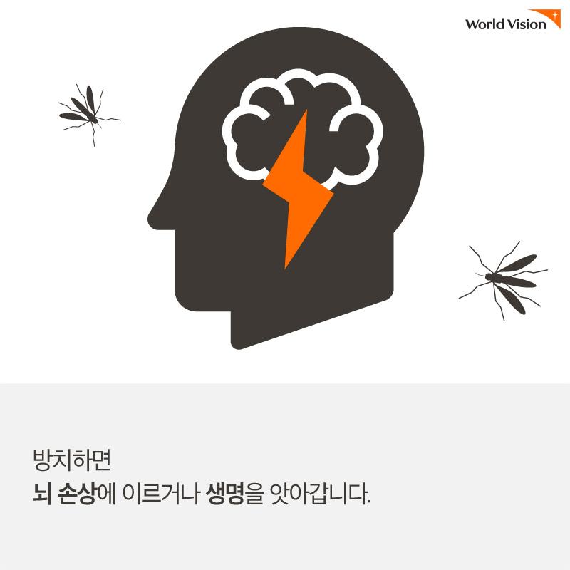 방치하면 뇌 손상에 이르거나 생명을 앗아갑니다.