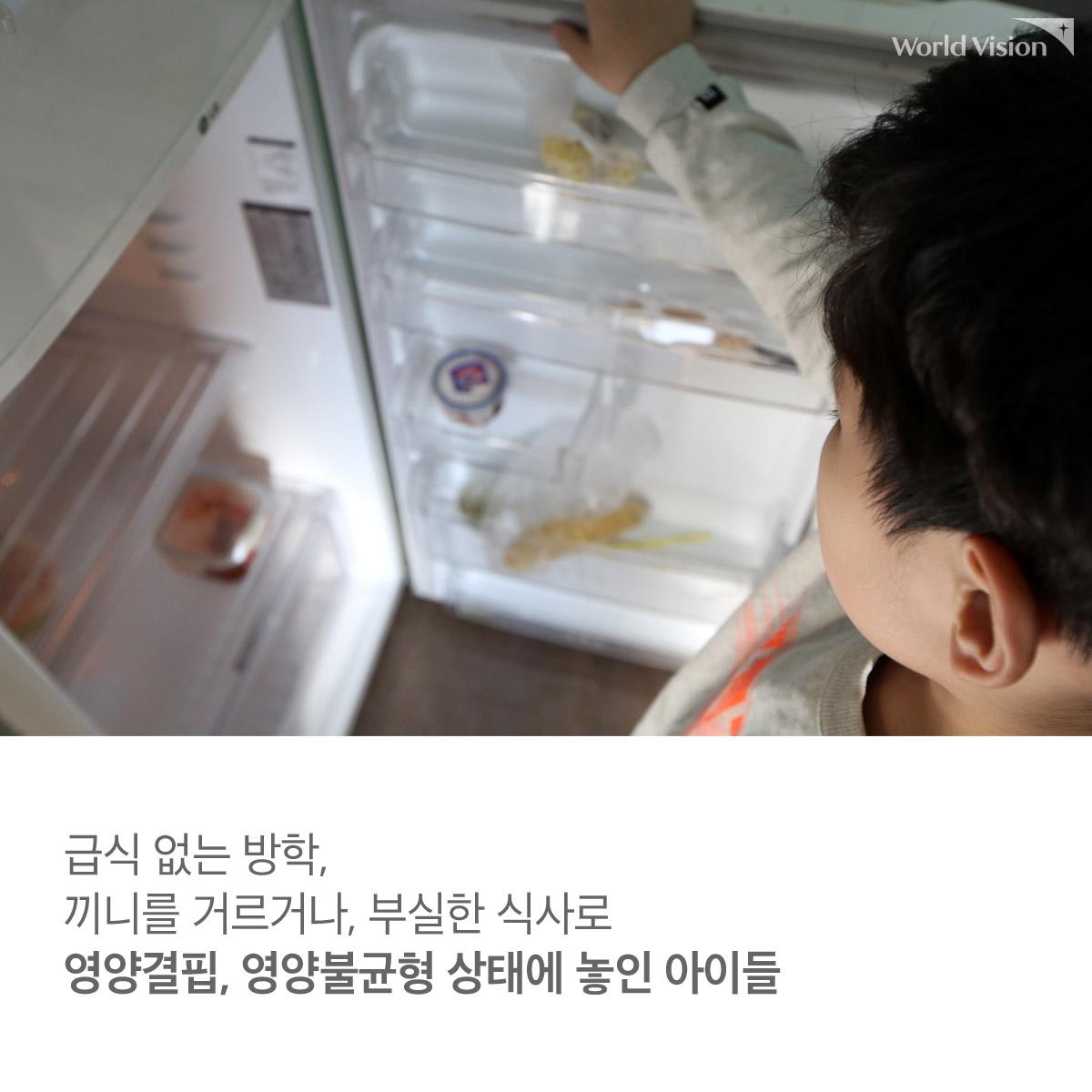 급식 없는 방학, 끼니를 거르거나, 부실한 식사로 영양결핍, 영양불균형 상태에 놓인 아이들