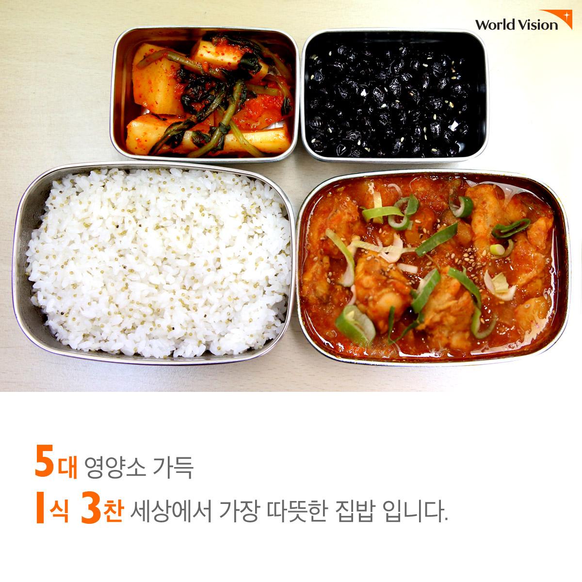 5대 영양소 가득 1식 3찬 세상에서 가장 따뜻한 집밥 입니다.