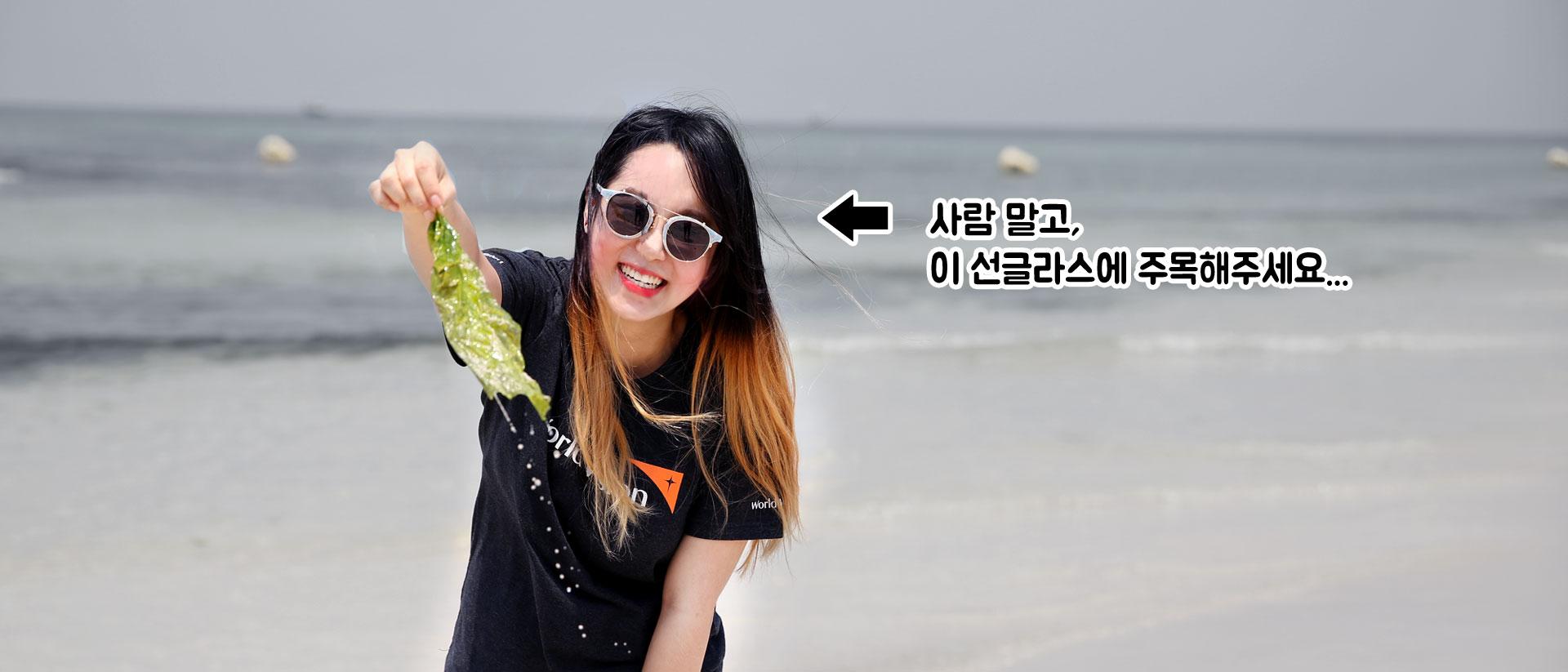 제 돈 주고 제가 사서 찍은 착용샷(feat. 제주산 미역)