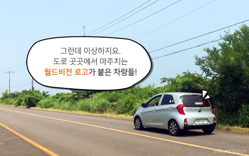 그런데 이상하지요. 도로 곳곳에서 마주치는 월드비전 로고가 붙은 차량들!