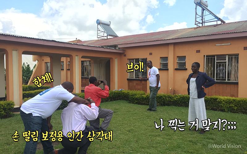 아이들의 미소를 담기 위해 이렇게 사진 실습 교육이 이루어진다. 말라위 직원들의 사진 촬영 실습 현장.