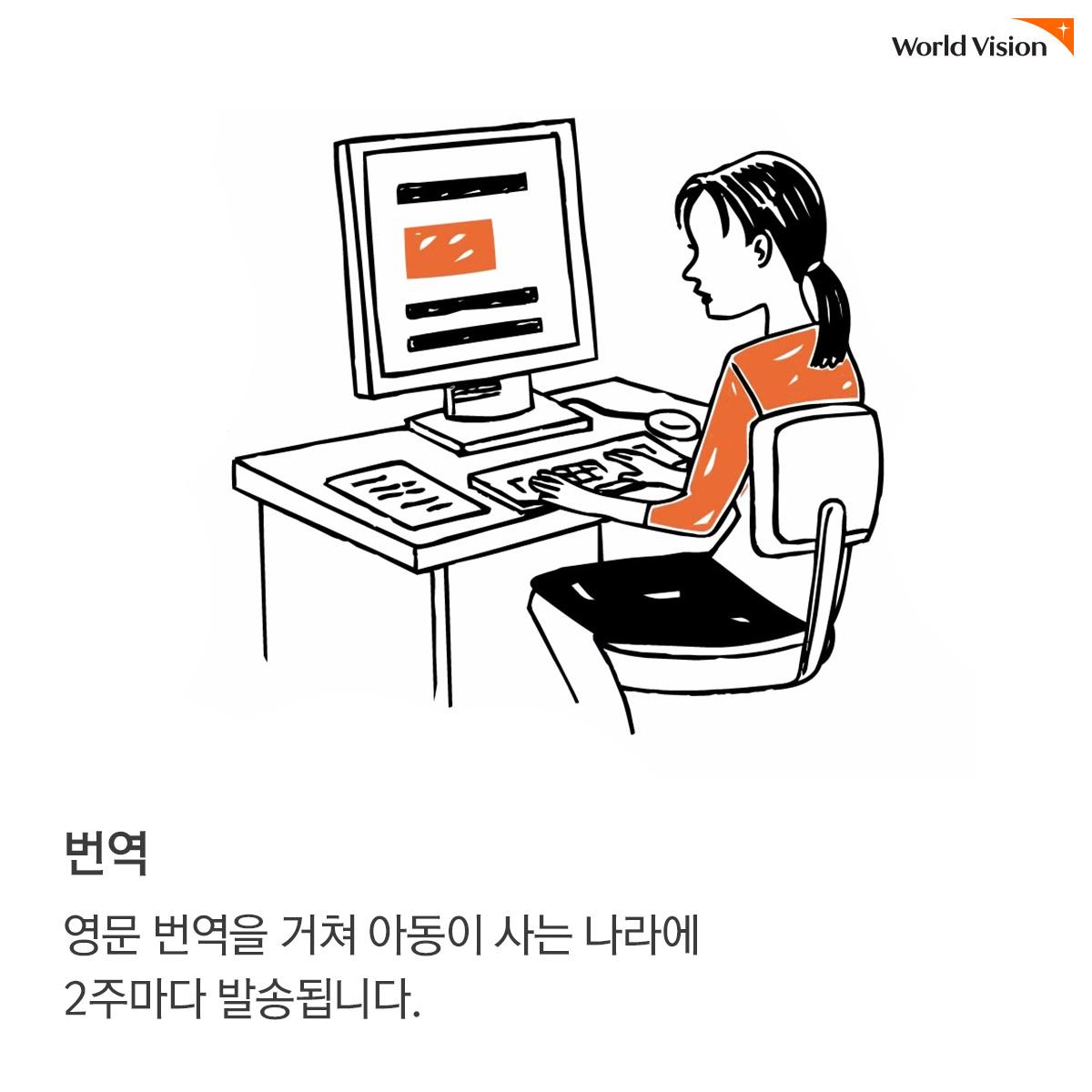 번역:영문 번역을 거쳐 아동이 사는 나라에 2주마다 발송됩니다.
