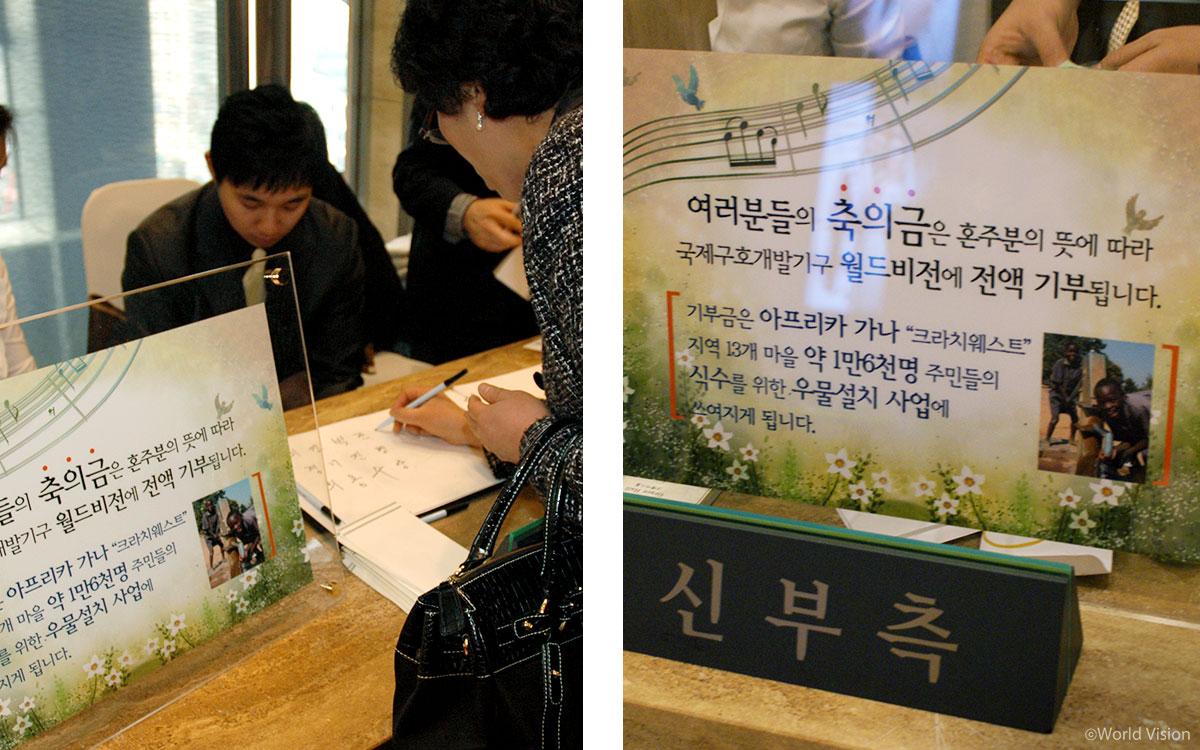 결혼식 당일 축의금을 받는 테이블 위에 적혀있는 월드비전 후원 설명