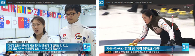 출처 : SBS 스포츠뉴스 방송분, 지난 여름, 전 종목 국가대표 선발 소식으로 SBS스포츠뉴스에 소개된 경북컬링팀