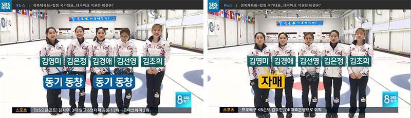 출처 : SBS스포츠뉴스 방송분, 자매/부부/동기동창 가족으로 이뤄진 경북컬링팀