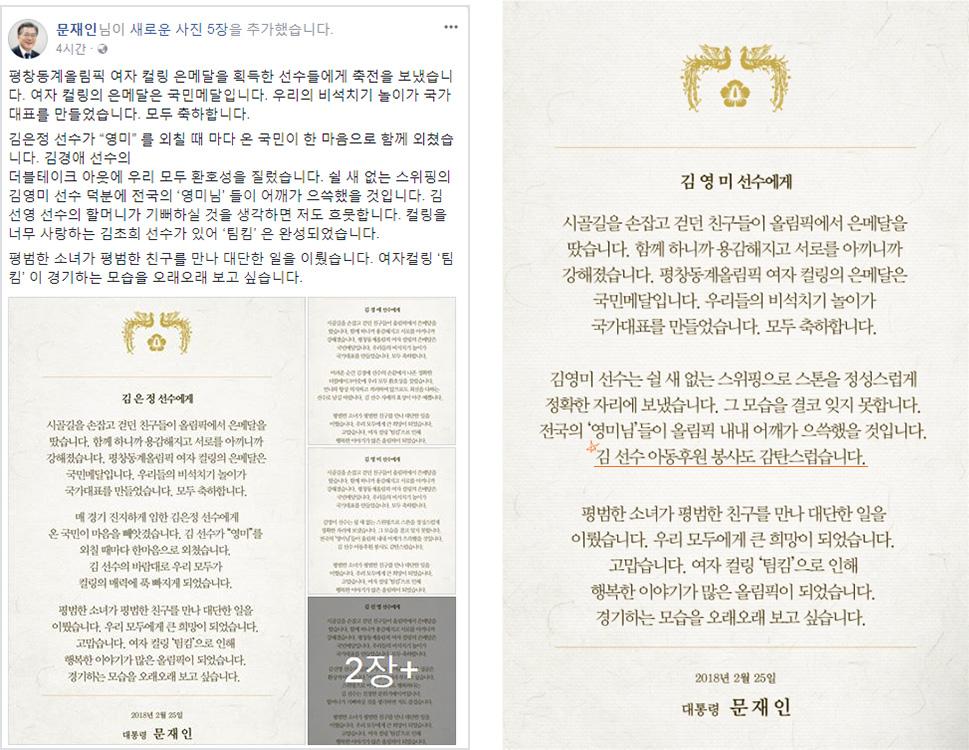왼쪽: 문재인 대통령 공식 페이스북 /오른쪽: 김영미 선수에게 보낸 축전