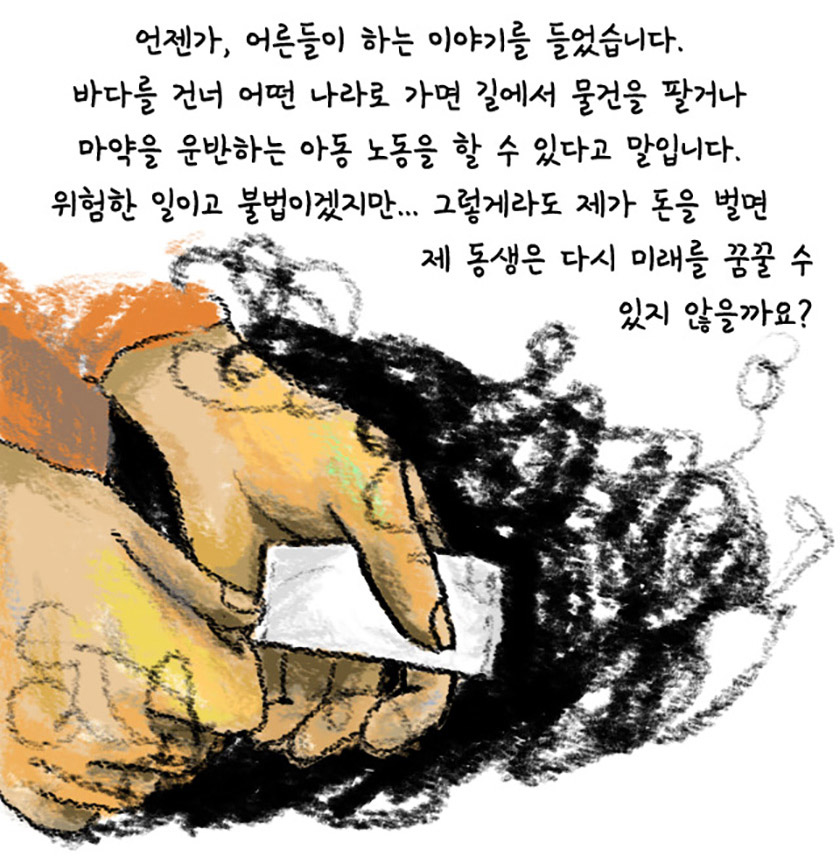 20180405_webtoon2_12