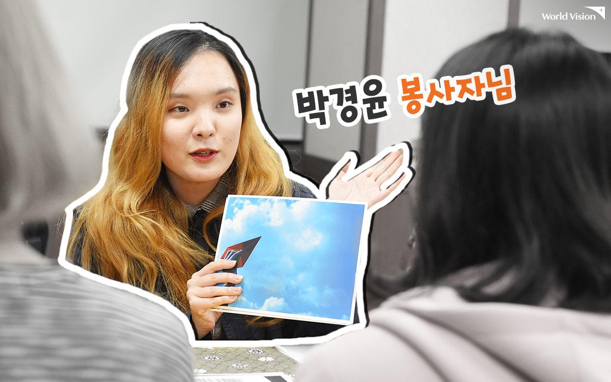 흔들리던 삶 속에서 따듯한 빛을 보여준 번역봉사가 고맙다는 박경윤 봉사자님