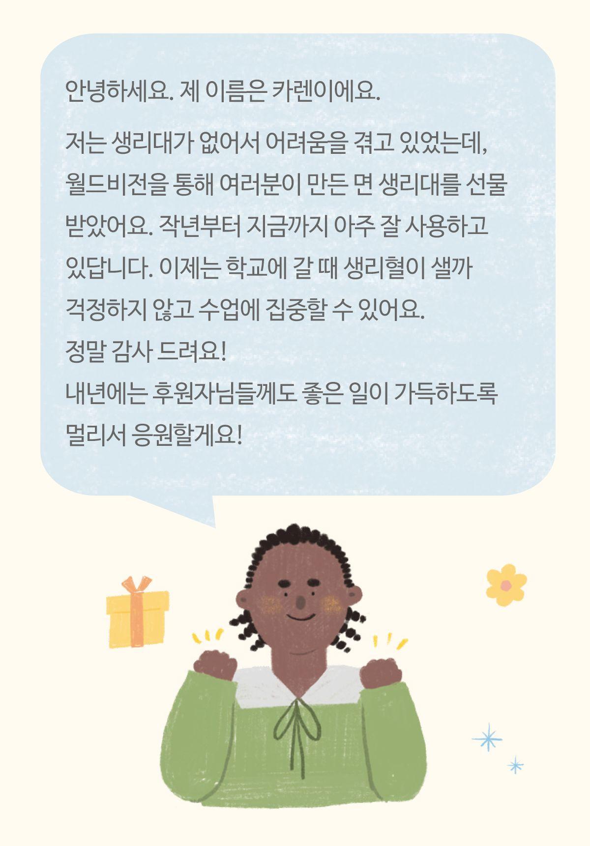 201812_story_magazine_BFG_03