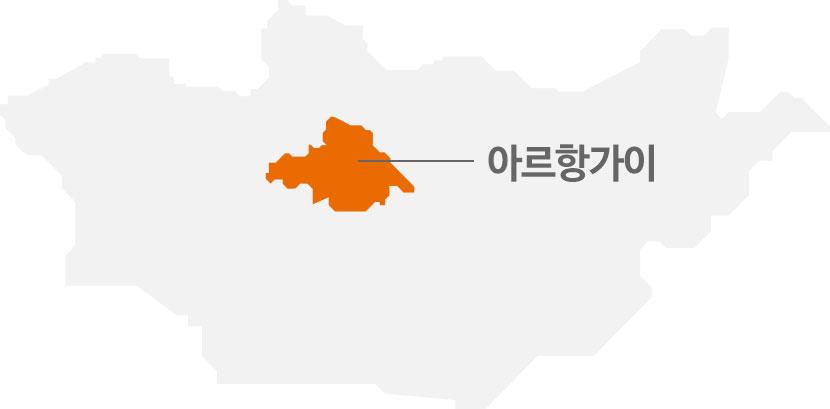 월드비전 몽골 아르항가이 사업장