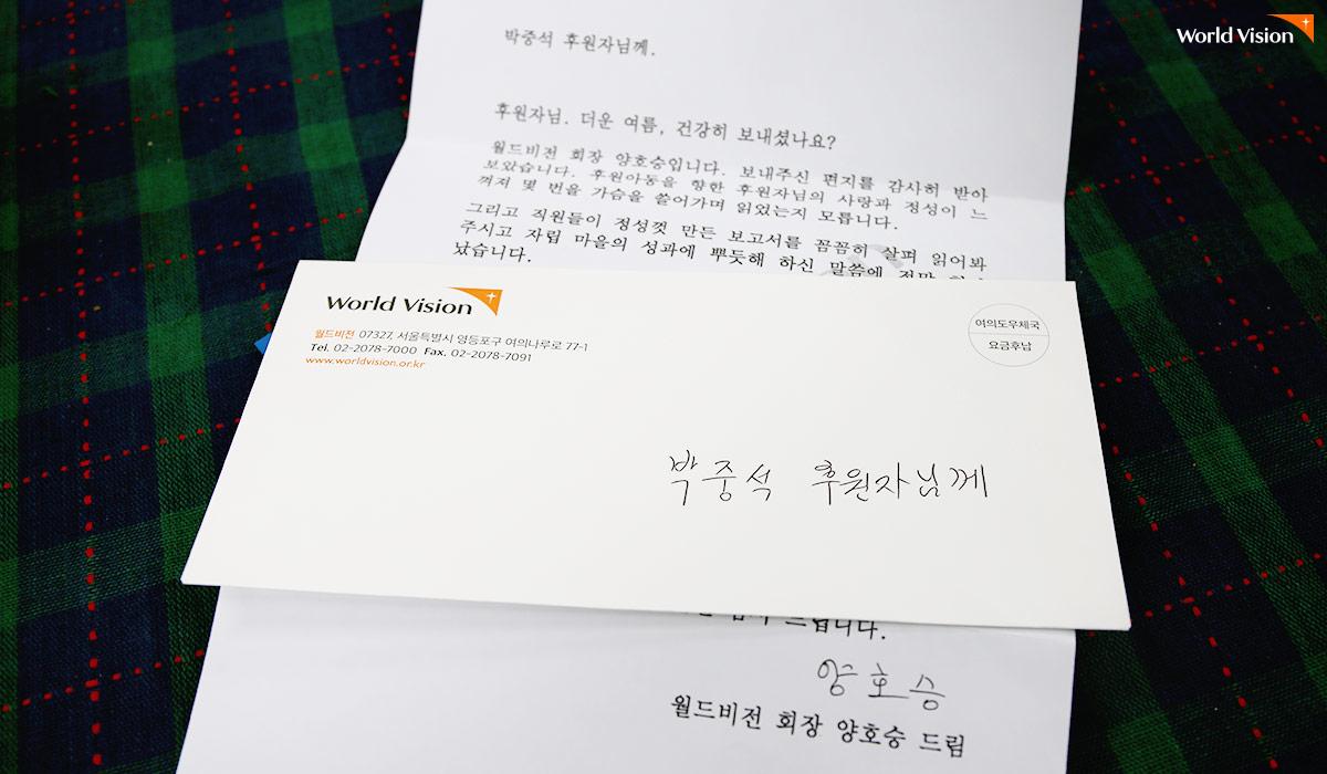 월드비전 회장님 편지