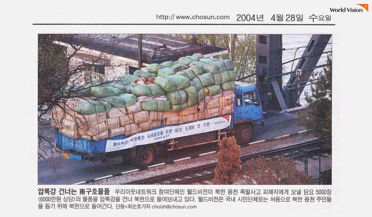 2004년도 월드비전 사업 관련 기사 (조선일보)