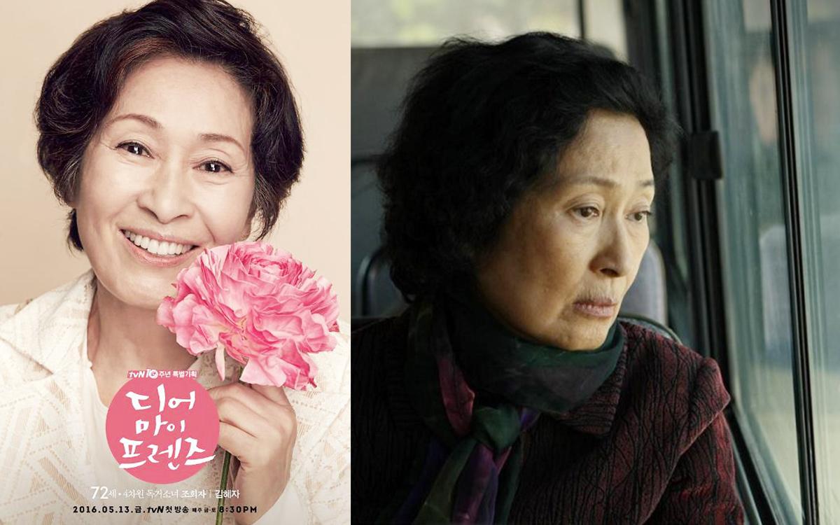 (좌) 드라마 '디어 마이 프렌즈' 출처 : tvN / (우) 영화 '마더' 스틸컷