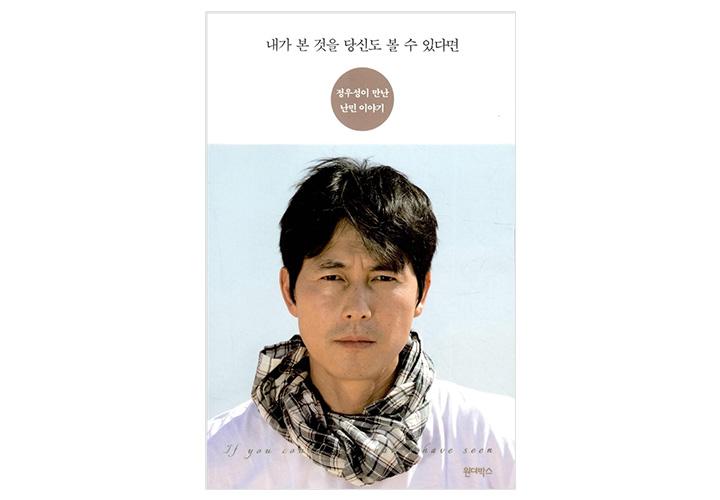 배우 정우성 씨의 저서 '내가 본 것을 당신도 볼 수 있다면' – 사진 저서 표지 화면 캡처