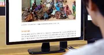 월드비전 개발자 페이지 개발하는 모습