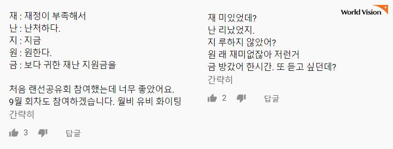 랜선공유회 댓글 화면