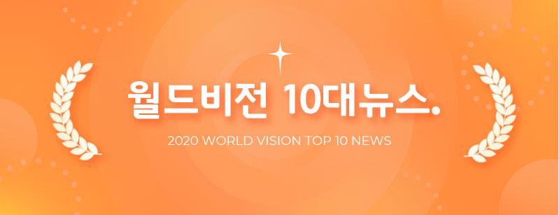 월드비전10대뉴스