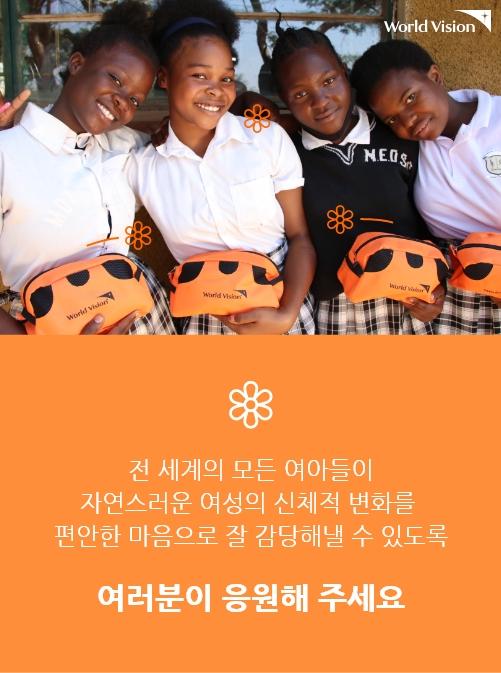 전 세계의 모든 여아들이 자연스러운 여성의 신체적 변화를 편안한 마음으로 잘 감당해낼 수 있도록 여러분이 응원해주세요!