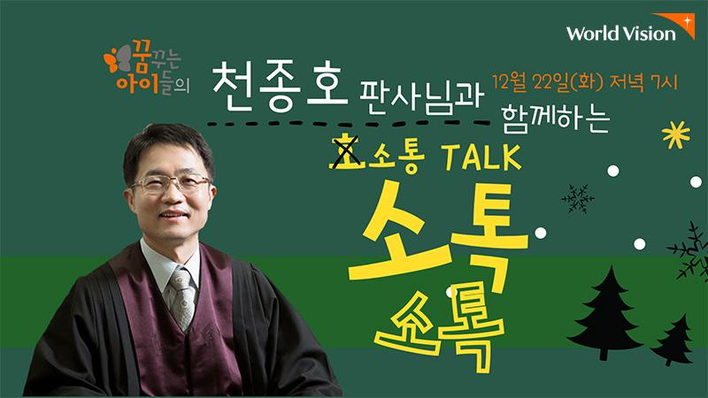12월 22일 화요일 저녁 7시 천종호 판사님과 함께하는 소톡소톡 썸네일