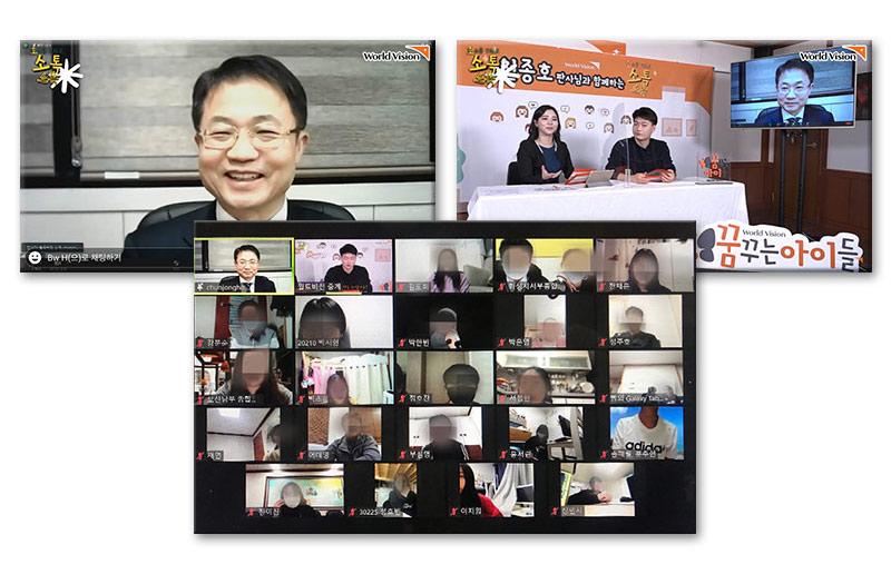 좌측부터 답변하고 있는 천종호 판사님 모습, 실시간으로 시청하고 있는 시청자들의 라이브 화면, 진행을 하고 있는 윤지현 리포터, 문해성 학생의 모습