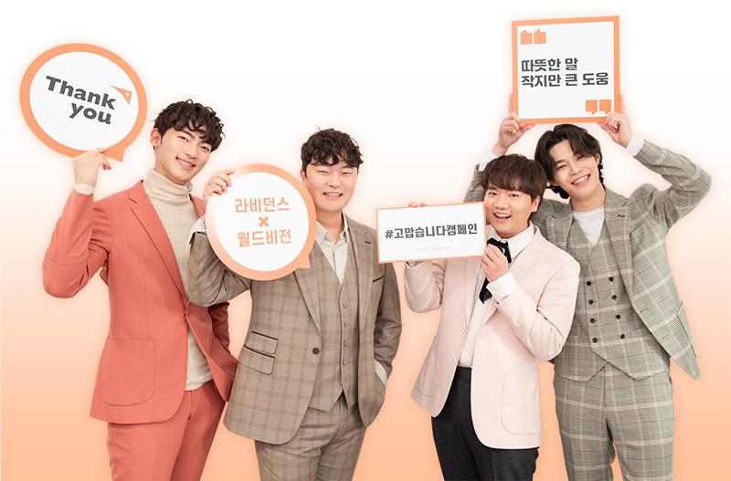 라비던스 멤버들의 고맙습니다 캠페인 단체 사진