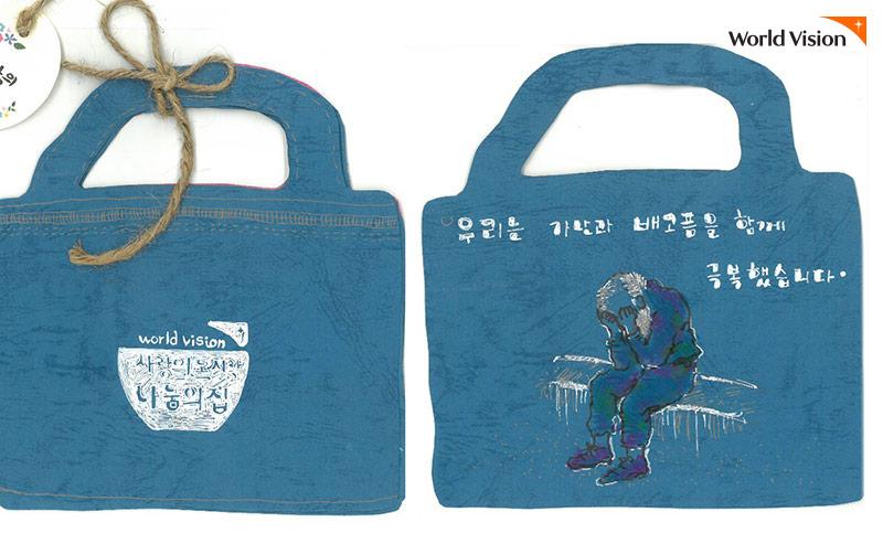 파란색 종이를 도시락 가방 모양으로 잘라 배고픈 사람을 그린 은미(가명)의 그림