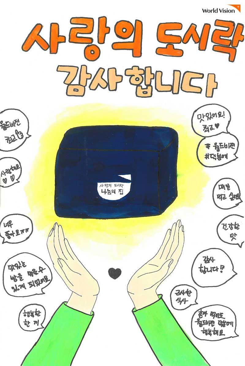 도시락 가방과 감사의 메세지를 여러 말풍선으로 표현하여 넣은 그림