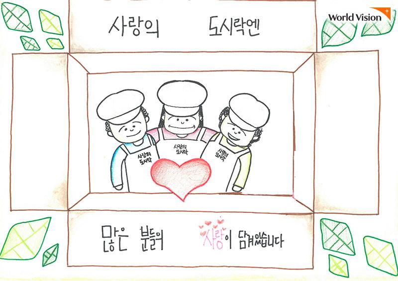 상자 안에 음식을 해주시는 자원봉사자들을 그려넣어 감사함을 표현한 그림