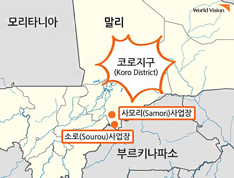 말리, 코로지구, 사모리 사업장, 소로 사업장 위치를 보여주고 있는 지도