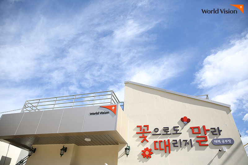 태백 꽃대말공부방의 건물 외관 모습
